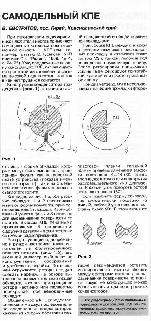 Переменный конденсатор своими руками чертежи 41