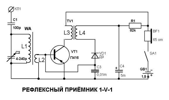Приемник собран на транзисторе