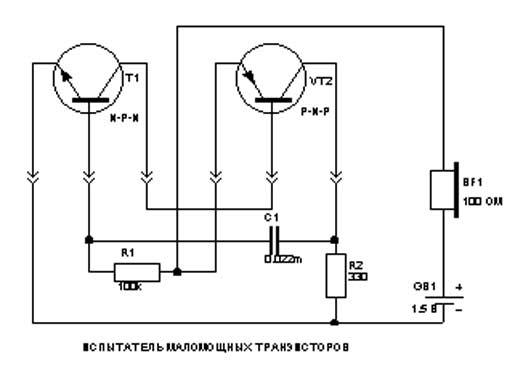 Для проверки транзисторов при