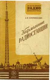 Продажа раций и портативных радиостанций в Москве